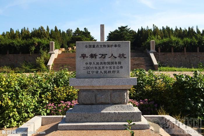 辽宁省全国重点文物保护单位(第六批18处):阜新万人坑