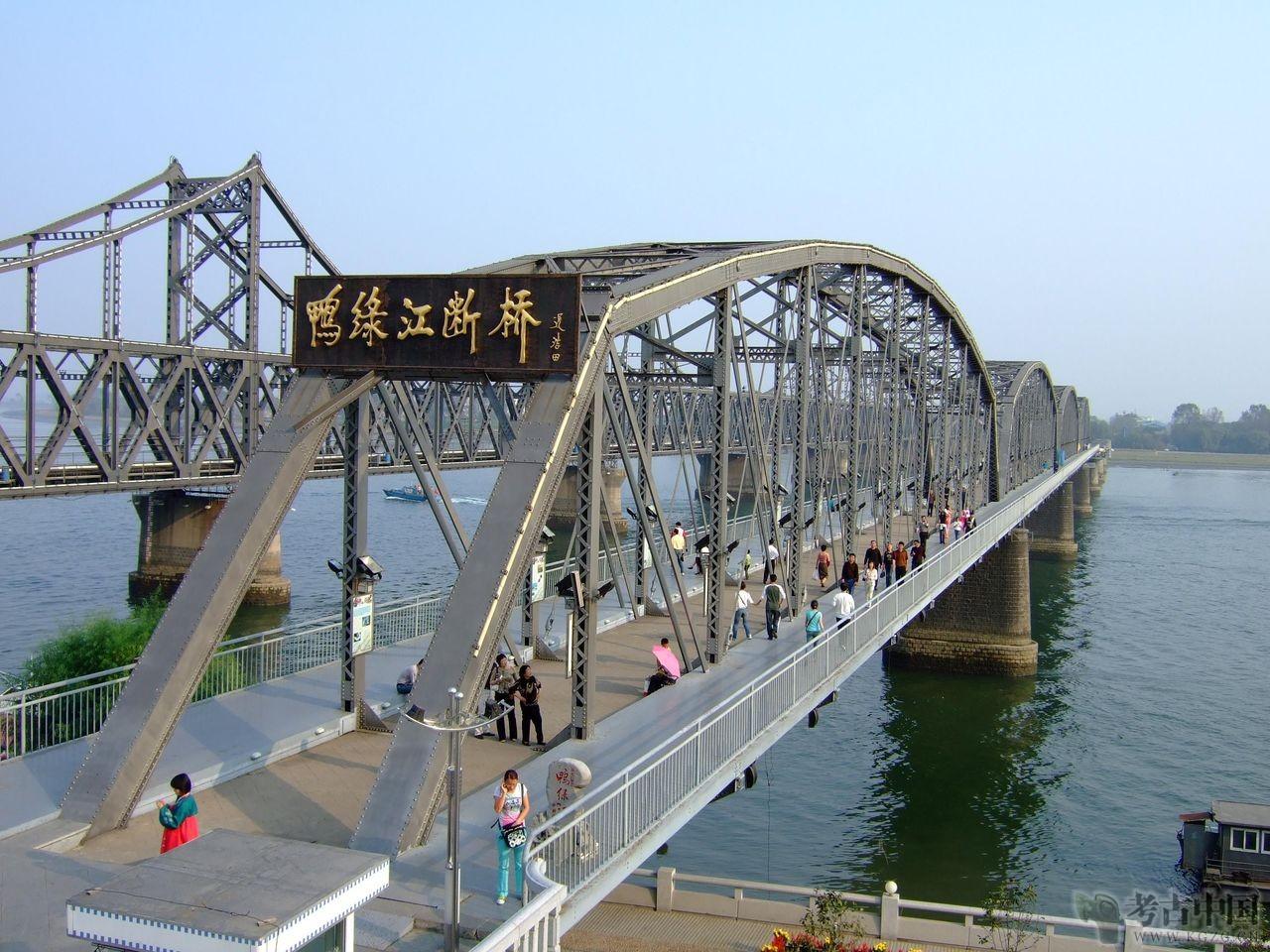 辽宁省全国重点文物保护单位(第六批18处):鸭绿江断桥