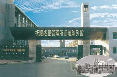 辽宁省全国重点文物保护单位(第六批18处):抚顺战犯管理所旧址