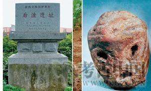 辽宁省全国重点文物保护单位(第七批75处):后洼遗址