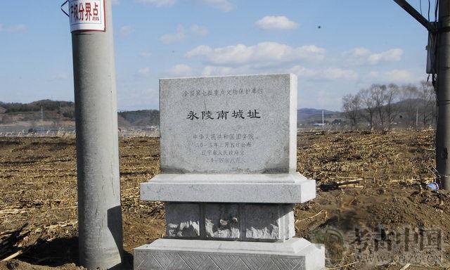 辽宁省全国重点文物保护单位(第七批75处):永陵南城址