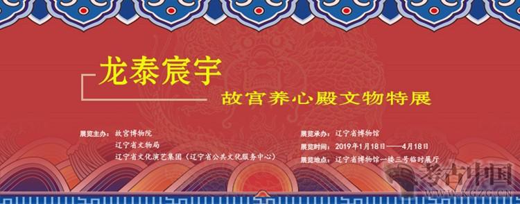 龙泰宸宇——故宫养心殿文物特展