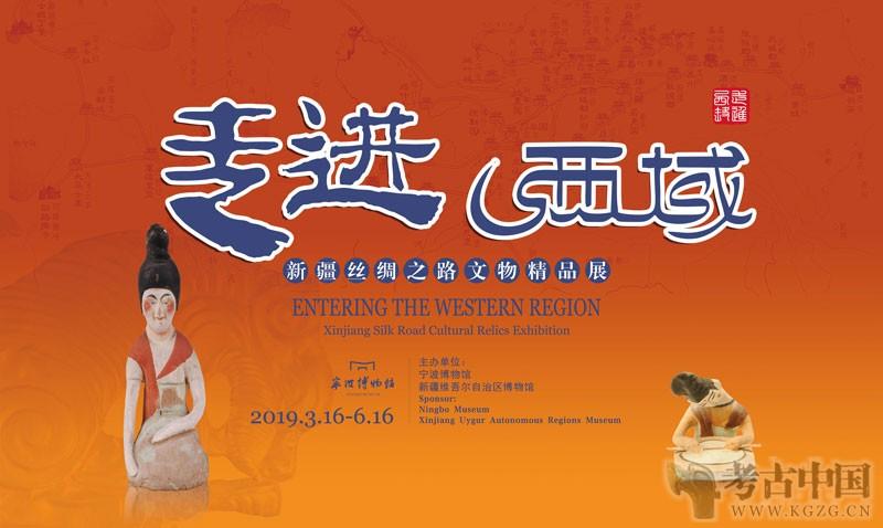 走进西域——新疆丝绸之路文物精品展