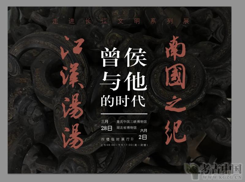 江汉汤汤 南国之纪——曾侯与他的时代