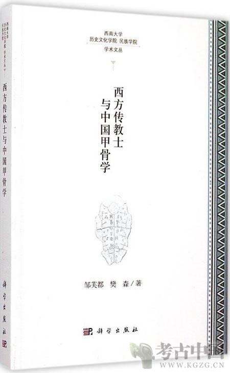 西方传教士与中国甲骨学