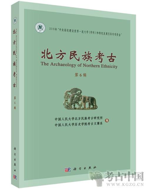 北方民族考古(第6辑)