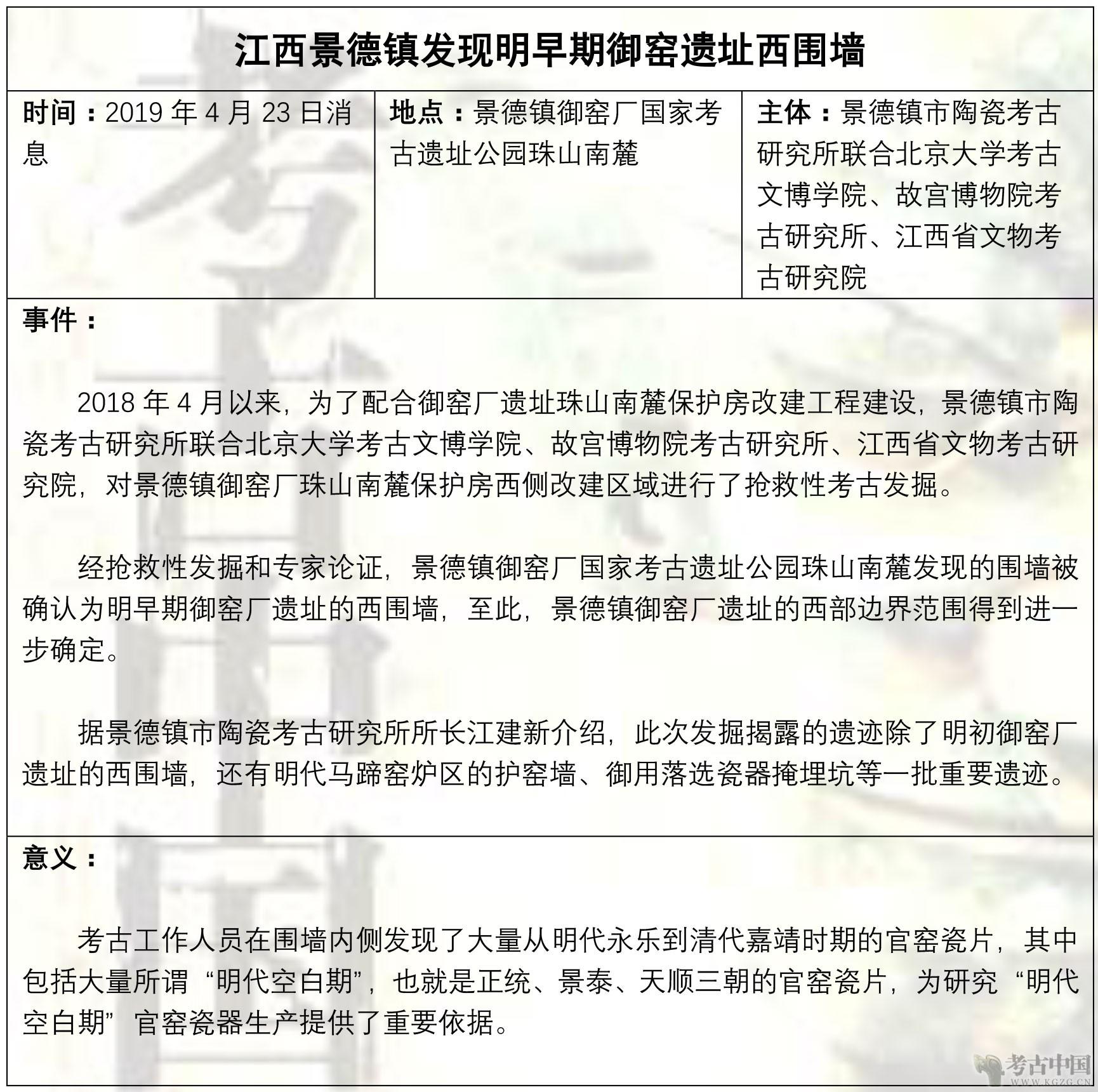 江西景德镇发现明早期御窑遗址西围墙